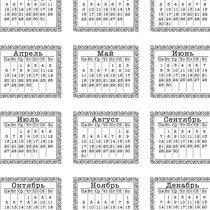 Календарная сетка на 2015 год на русском языке.  Скачать бесплатно. открытки. все работы Мои фантазии...