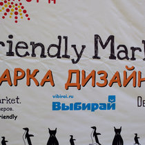 Осенний Friendly Market
