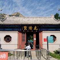 Temple of Supreme Purity (太清宮 - Taiqing), Qingdao